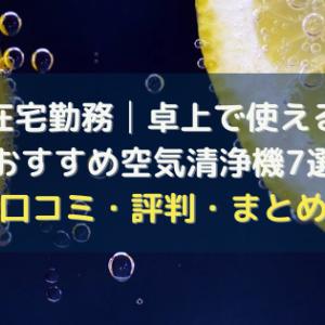 【在宅勤務│卓上で使える】おすすめ空気清浄機7選【口コミ・評判・まとめ】