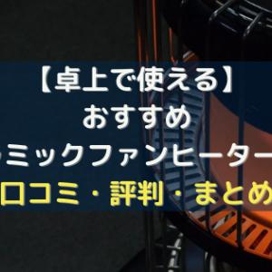 【卓上で使える】おすすめセラミックファンヒーター7選【口コミ・評判・まとめ】