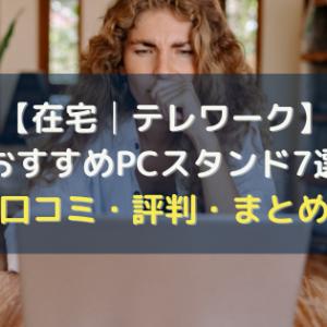 【在宅│テレワーク】おすすめPCスタンド7選【口コミ・評判・まとめ】