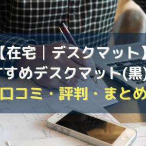 【在宅│デスクマット】おすすめデスクマット(黒)7選【口コミ・評判・まとめ】