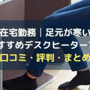 【在宅勤務│足元が寒い】おすすめデスクヒーター7選【口コミ・評判・まとめ】