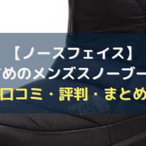 【ノースフェイス】おすすめのメンズスノーブーツ7選【口コミ・評判・まとめ】