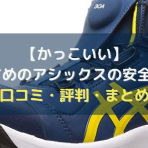 【かっこいい】おすすめのアシックスの安全靴7選【口コミ・評判・まとめ】