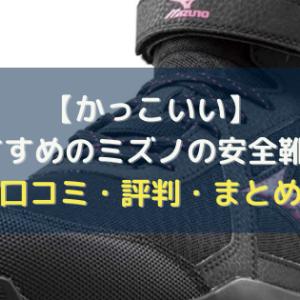 【かっこいい】おすすめのミズノの安全靴7選【口コミ・評判・まとめ】