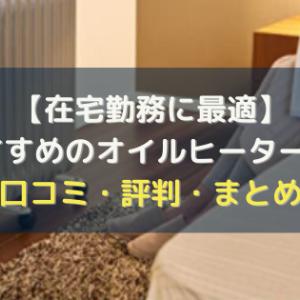 【在宅勤務に最適】おすすめのオイルヒーター7選【口コミ・評判・まとめ】