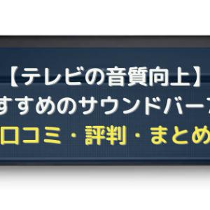 【テレビの音質向上】おすすめのサウンドバー7選【口コミ・評判・まとめ】