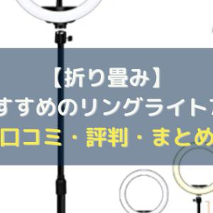 【折り畳み】おすすめのリングライト7選【口コミ・評判・まとめ】