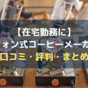 【在宅勤務に】おすすめサイフォン式コーヒーメーカー7選【口コミ・評判・まとめ】