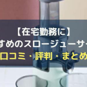 【在宅勤務に】おすすめのスロージューサー7選【口コミ・評判・まとめ】