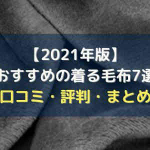 【2021年版】在宅勤務におすすめの着る毛布7選【口コミ・評判・まとめ】