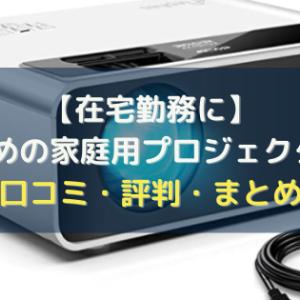 【在宅勤務に】おすすめの家庭用プロジェクター7選【口コミ・評判・まとめ】