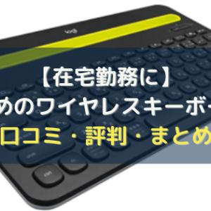 【在宅勤務に】おすすめのワイヤレスキーボード7選【口コミ・評判・まとめ】