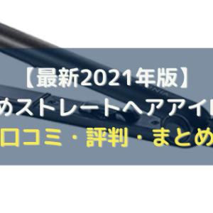 【最新2021年版】おすすめのストレートヘアアイロン7選【口コミ・評判・まとめ】
