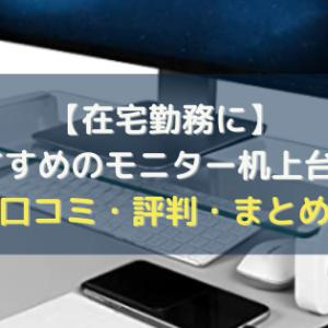 【在宅勤務に】おすすめのモニター机上台7選【口コミ・評判・まとめ】