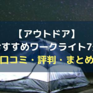 【アウトドア】おすすめワークライト7選【口コミ・評判・まとめ】
