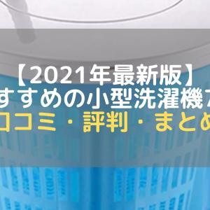 【2021年最新版】おすすめの小型洗濯機7選【口コミ・評判・まとめ】