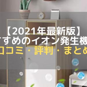 【2021年最新版】おすすめのイオン発生器7選【口コミ・評判・まとめ】