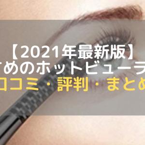 【2021年最新版】おすすめのホットビューラー7選【口コミ・評判・まとめ】
