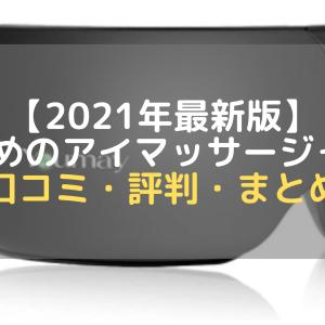 【2021年最新版】おすすめのアイマッサージャー7選【口コミ・評判・まとめ】