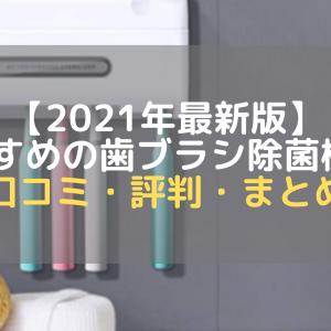 【2021年最新版】おすすめの歯ブラシ除菌器7選【口コミ・評判・まとめ】