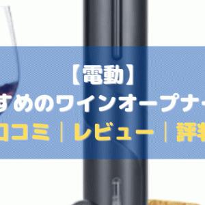 【電動】おすすめのワインオープナー7選【価格比較│レビュー│評判】