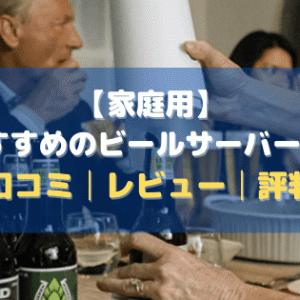 【自宅用】おすすめのビールサーバー7選【口コミ・評判・レビュー】