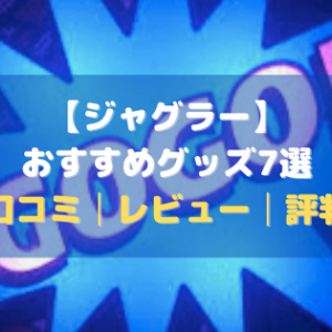 【GOGOランプ】おすすめジャグラーグッズ7選【口コミ・評判・まとめ】