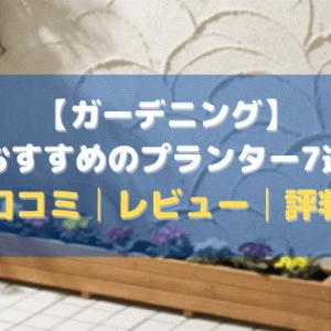 【ガーデニング】おすすめのプランター7選【価格比較│レビュー│評判】