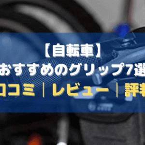 【自転車】おすすめのグリップ7選【口コミ・評判・レビュー】