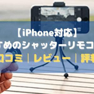 【iPhone対応】おすすめのシャッターリモコン7選【口コミ・評判・レビュー】