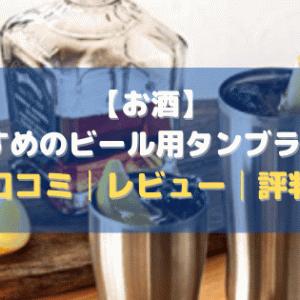 【お酒】おすすめのビール用タンブラー7選【口コミ・評判・まとめ】