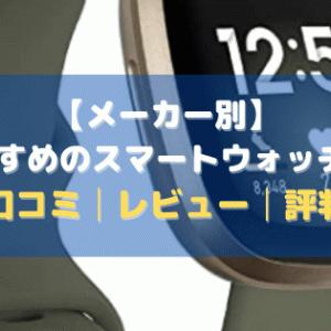 【メーカー別】おすすめのスマートウォッチ7選【口コミ・評判・レビュー】