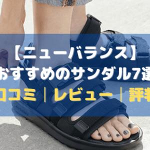 【ニューバランス】おすすめのサンダル7選【口コミ・評判・まとめ】