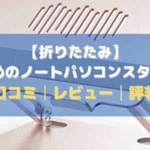 【折りたたみ】おすすめのノートパソコンスタンド7選【口コミ・評判・レビュー】