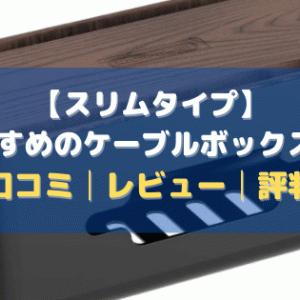 【スリムタイプ】おすすめのケーブルボックス7選【口コミ・評判・レビュー】