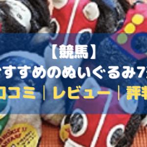 【競馬】おすすめのぬいぐるみ7選【口コミ・評判・まとめ】