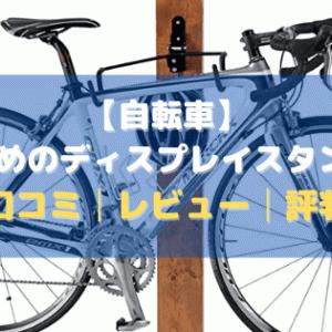 【自転車】おすすめのディスプレイスタンド7選【口コミ・評判・レビュー】