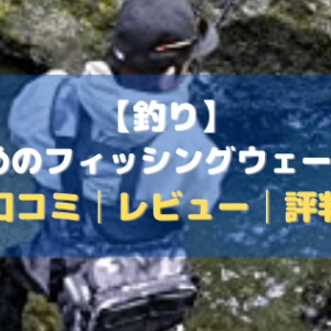 【釣り】おすすめのフィッシングウェーダー7選【口コミ・評判・まとめ】
