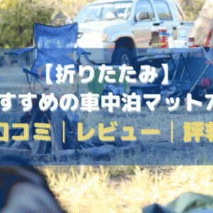 【折りたたみ】おすすめの車中泊マット7選【価格比較│レビュー│評判】