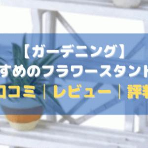 【ガーデニング】おすすめのフラワースタンド7選【口コミ│レビュー│評判】