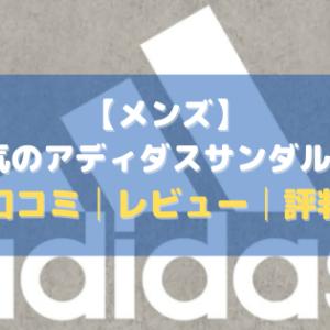 【メンズ】人気のアディダスサンダル7選【口コミ・評判・まとめ】