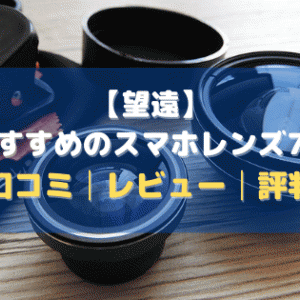 【望遠】おすすめのスマホレンズ7選【口コミ│レビュー│評判】