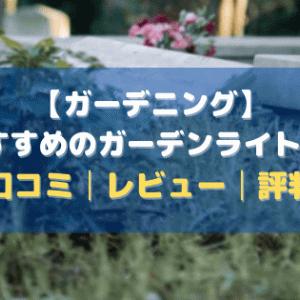 【ガーデニング】おすすめのガーデンライト7選【口コミ│レビュー│評判】