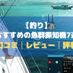 【釣り】おすすめの魚群探知機7選【口コミ・評判・まとめ】