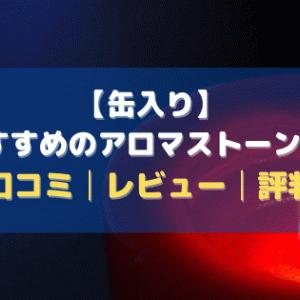 【缶入り】おすすめのアロマストーン7選【口コミ│レビュー│評判】