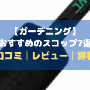 【ガーデニング】おすすめのスコップ7選【価格比較│レビュー│評判】
