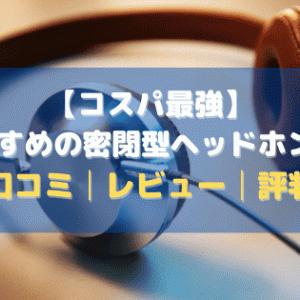 【コスパ最強】おすすめの密閉型ヘッドホン7選【口コミ│レビュー│評判】