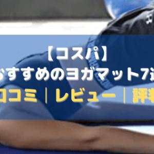 【コスパ】おすすめのヨガマット7選【口コミ・評判・まとめ】