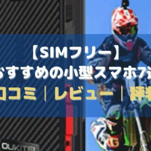 【SIMフリー】おすすめの小型スマホ7選【口コミ│レビュー│評判】