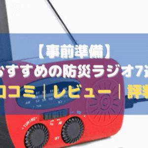 【事前準備】おすすめの防災ラジオ7選【口コミ│レビュー│評判】